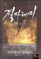 전직 폭군의 결자해지 1-28 완결 ☆북앤스토리☆