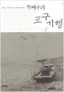 곽재구의 포구기행 / 곽재구 / 2003.04(2판)