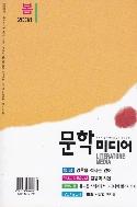 문학 미디어 2008 봄