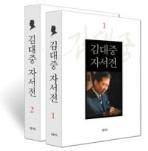 김대중 자서전 1,2-보급판