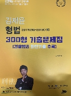 김재윤 형법 2017(2차)~2018(1차) 300형 기출문제집 경찰형법 최신기출 추록) #
