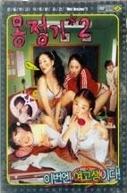 몽정기2(1disc)