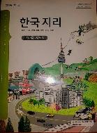 고등학교 한국지리 교사용지도서 (비상교육-이우평)씨디 2장