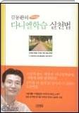 김동환의 다니엘학습 실천법 - 서울대를 수석졸업한 저자의 공부 노하우 초판10쇄