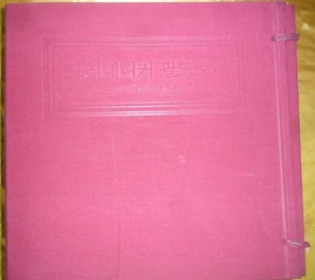 브리태니커 팔도소리 (LP 11)      /사진의 제품  ☞ 서고위치:SB 3  *[구매하시면 품절로 표기됩니다]