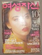 여성자신 - 1989,10