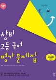 창비 고등 국어 평가문제집 최원식외 (2018)