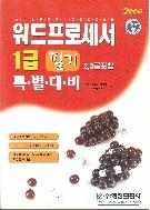 워드프로세서 1급 필기 특별대비 (2,3급 포함) (ISBN : 9788931413304)