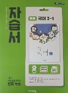 비상교육 중학교 국어 3-1 자습서 + 평가문제집 15개정(김진수) 2020
