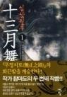 십삼월무 1-7 완결