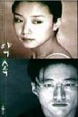 약속 - 깡패 두목과 여의사와의 이루어질 수 없는 비극적 사랑을 그린 장편영화소설 초판 1쇄