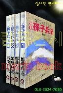 소설 손자병법1~4 (전4권) /1001