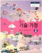 중학교 기술가정 2 교과서 정성봉/교학/2015개정/새책수준