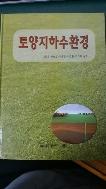토양지하수환경 2판2쇄