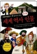 초등학생들이 꼭 알아야 하는 만화 세계 역사 인물 - 추천 우수 도서 1판2쇄