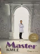 마스터 KMLE - 영상의학(부록)