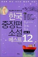 중고생이 꼭 읽어야 할 한국중장편소설 베스트 12 - 한국 문학사를 빛낸 중장편소설 수록집 1판 1쇄