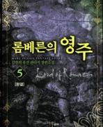 롬베른의영주1-5 (완결) -김현의-