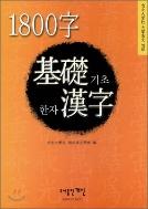 기초한자 1800자 - 충북대학교 개신어문학회