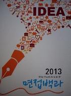 IDEA 면접백과