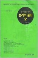 한국단편문학의 논리적 풀이 2