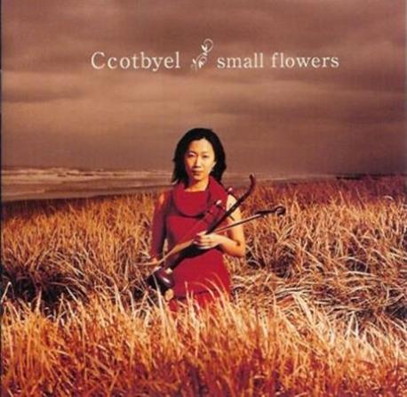 꽃별 - Small Flowers