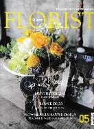 FLORIST 2012년 05월호