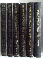 해방기 시작품(詩作品) 자료전집.(1945.8-1950.6) 6책1질(증보편 포함) 영인본 [간기 無]  /사진의 제품    ☞ 서고위치:210-02