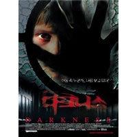 [DVD] 다크니스 - Darkness (미개봉)