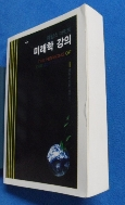 미래학 강의 /밑줄 有 (볼펜) /사진의 제품   :☞ 서고위치:MM 2  * [구매하시면 품절로 표기됩니다]