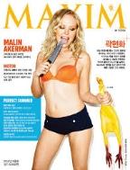 맥심 Maxim 2012.8