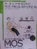 2007 MOS 자격증을 위한 완벽한 학습!