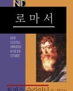 로마서  - BECNT 로마서 (BECNT 베이커 신약 성경 주석 시리즈)