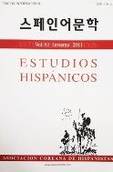 스페인어문학 Vol.61 Invierno 2011