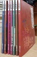 정통 동양화기법(초판본)(전7권세트)