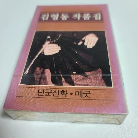 (미개봉 카세트 테이프) 김영동 - 단군신화, 매굿