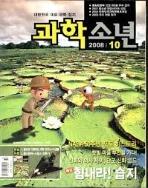 과학소년 2008.10 #