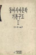 동아시아문학 기본구도 1 - 동아시아 문학의 구도에 관한 논문과 동아시아 석학들의 연구논문을 나눠 낸 책(양장본) 증보판