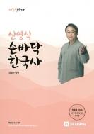 신영식 손바닥 한국사 #