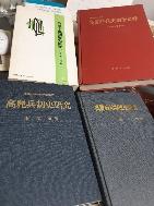 고려시대 학술서