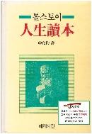 톨스토이 인생독본 (人生讀本) (신윤균 역, 1987년 중판) [양장]