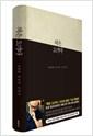 책은 도끼다  - 박웅현 인문학 강독회