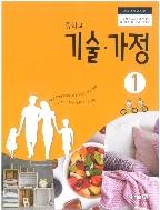 2020년형 중학교 기술 가정 1 교과서 (미래엔 윤인경) (신281-1)