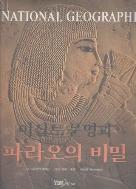 이집트 문명과 파라오의 비밀