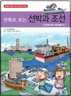 만화로 보는 선박과 조선