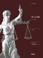형사소송법 - 개정 2판
