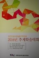2016년 추계학술대회