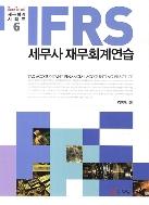 IFRS 세무사 재무회계연습 (문제편+해답편) [전2권]