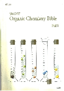 SM207 Organic Chemistry Bible-PEET(2nd Edition) #
