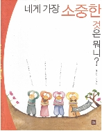 네게 가장 소중한 것은 뭐니? (칸트키즈 철학동화, 10) [2009 개정판]   (ISBN : 9788991783447)